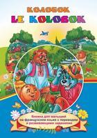 Le Kolobok. Колобок. Книжка для малышей на французском языке с переводом и развивающими заданиями