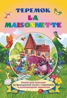 La maisonnette. Теремок. Книжка для малышей на французском языке с переводом и развивающими заданиями