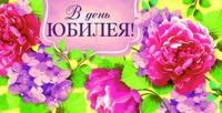 """Конверт для денег """"В день юбилея! Цветы"""""""