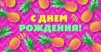 """Конверт для денег """"С днем рождения! Ананасы"""""""