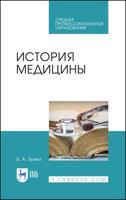 История медицины. Учебное пособие для СПО