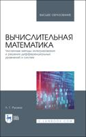 Вычислительная математика. Численные методы интегрирования и решения дифференциальных уравнений и систем. Учебное пособие для вузов
