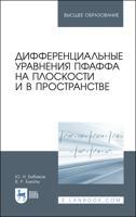 Дифференциальные уравнения Пфаффа на плоскости и в пространстве. Учебное пособие для вузов