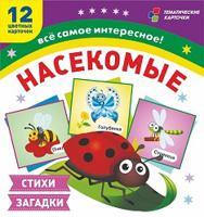 Насекомые. 12 развивающих карточек с красочными картинками, стихами и загадками для занятий с детьми