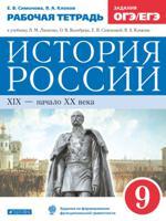 История России. 9 класс. Рабочая тетрадь