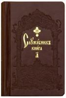 Служебник. В 2-х томах (кожа) (количество томов: 2)