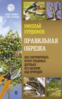 Правильная обрезка. Как сформировать крону плодовых деревьев без насилия над природой