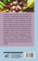 Шпаргалка-помогалка дачнику на весь сезон