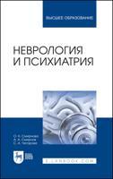 Неврология и психиатрия. Учебное пособие для вузов