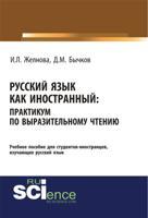Русский язык как иностранный. Выразительное чтение. Учебное пособие