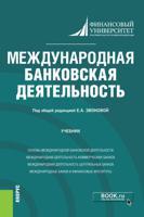 Международная банковская деятельность. Учебник
