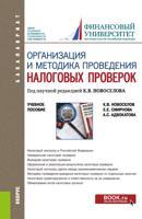 Организация и методика проведения налоговых проверок. Учебное пособие