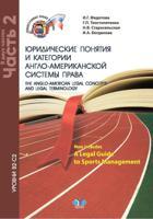 Юридические понятия и категории англо-американской системы права. Уровни В2-С2