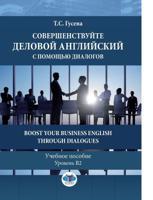 Совершенствуйте деловой английский с помощью диалогов. Учебное пособие. Уровень В2