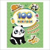 100 наклеек. Ленивцы и панды