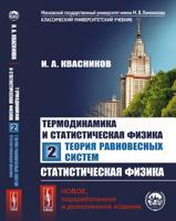 Термодинамика и статистическая физика. Теория равновесных систем. Статистическая физика. Том 2