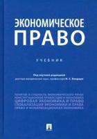 Экономическое право. Учебник
