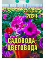 """Календарь отрывной на 2021 год """"Садовода-цветовода"""""""
