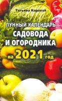 Лунный календарь садовода и огородника на 2021 год