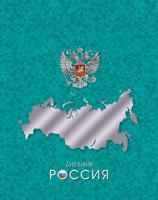 """Дневник школьный """"Россия. Карта"""""""