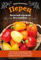 Перец. Богатый урожай без ошибок