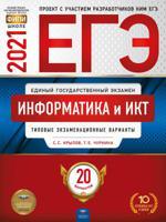 ЕГЭ-2021. Информатика и ИКТ: типовые экзаменационные варианты: 20 вариантов