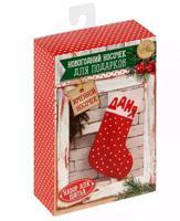 """Набор для шитья """"Новогодний носочек для подарков. Именной носочек"""", 10,5х16,5х 5 см"""