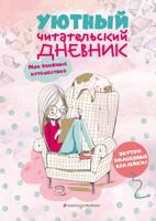Уютный читательский дневник. Мои книжные путешествия (Обложка с девочкой и котиком)