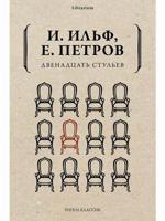 Двенадцать стульев