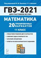 Математика. ГВЭ-2021 (государственный выпускной экзамен) для участников без ОВЗ. 11-й класс. 20 тренировочных вариантов