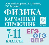Физика. 7–11-е классы. Карманный справочник