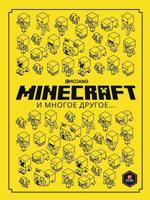 Minecraft и многое другое. Только факты