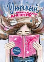 Уютный читательский дневник. Мои книжные путешествия (Обложка с девочкой и книгой)