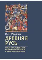 Древняя Русь. Опыты исследования истории социальной и политической борьбы