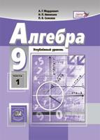 Алгебра. 9 класс. Учебник. Задачник (углубленное изучение). ФГОС (количество томов: 2)
