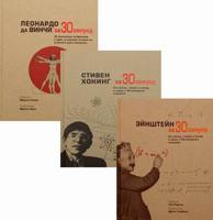 Великие личности человечества. Комплект из 3-х книг: Эйнштейн за 30 секунд. Хокинг за 30 секунд. Леонардо да Винчи за 30 секунд (количество томов: 3)