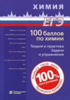 100 баллов по химии. Теория и практика. Задачи и упражнения. Учебное пособие