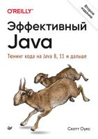 Эффективный Java. Тюнинг кода на Java 8, 11 и дальше