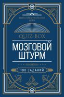 Quiz-Box. Мозговой штурм. 100 заданий