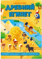 Книжка с заданиями. Древний Египет