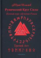 Рунический Круг Силы. Полный курс обучения рунам. Третий Атт. Часть 3