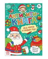 """Активити-книга """"Дед Мороз и Новый год!"""""""