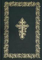 Библия (1032) 073DC