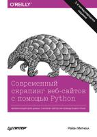 Современный скрапинг веб-сайтов с помощью Python
