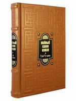 Тайный канон Китая. Гуй Гу-цзы. 36 стратагем. 100 глав военного канона (кожаный переплет, золотой обрез)