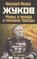 Жуков. Правда и мифы о маршале Победы