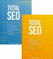 Total SEO. Полное практическое руководство по продвижению сайтов. В 2-х книгах (количество томов: 2)