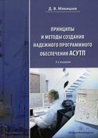 Принципы и методы создания надежного программного обеспечения АСУТП. Учебное пособие