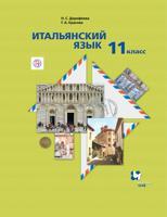 Итальянский язык. Второй иностранный язык. Базовый уровень. 11 класс. Учебник