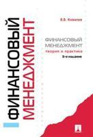 Финансовый менеджмент.Теория и практика.-3-е изд.-М.:Проспект,2021. /=231771/